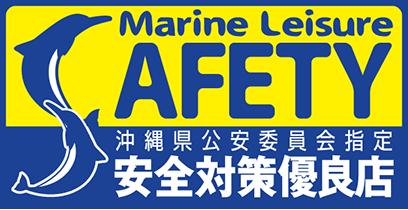 沖縄県公安委員会指定 優良事業者