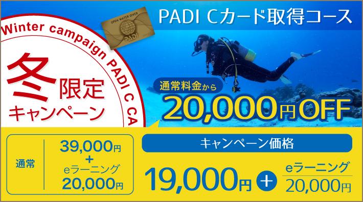 PADI オープン・ウォーター・ダイバー冬限定キャンペーン