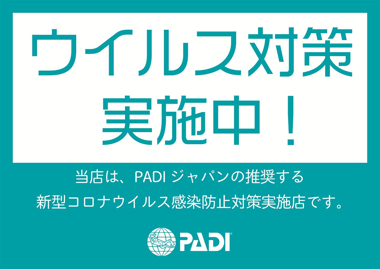 ウイルス対策実施中 当店は、PADIジャパンの推奨する新型コロナウイルス感染防止対策実施店です。