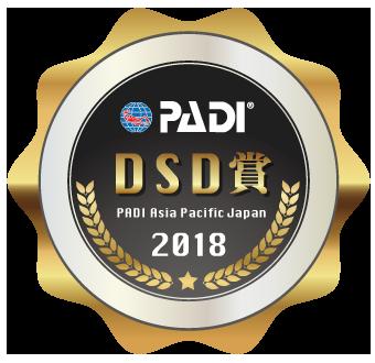 PADI DSD賞
