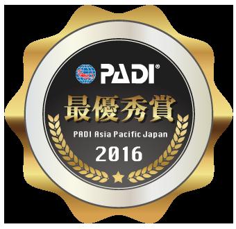 PADI 最優秀賞