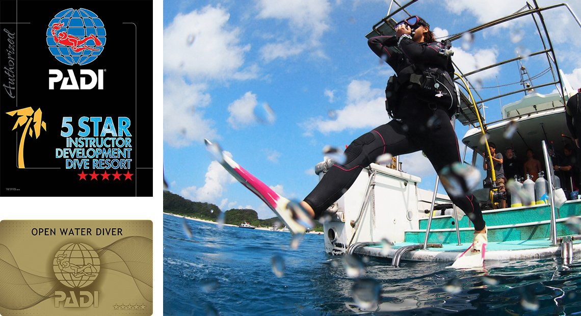 沖縄のダイビングライセンス講習