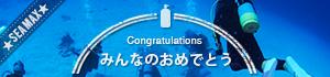 みんなのおめでとう